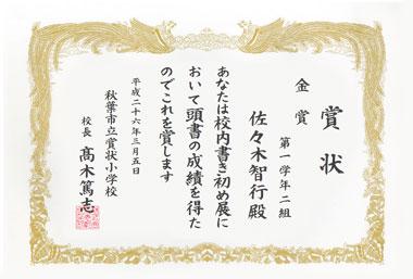 校内賞状/表彰状・感謝状の ...