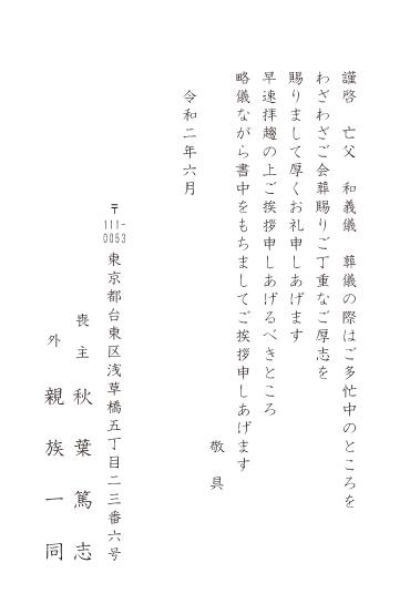 ビジネス 6月 お礼状 お中元